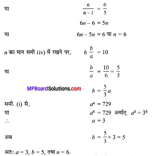 MP Board Class 11th Maths Solutions Chapter 8 द्विपद प्रमेय विविध प्रश्नावली img-3