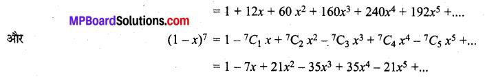 MP Board Class 11th Maths Solutions Chapter 8 द्विपद प्रमेय विविध प्रश्नावली img-5