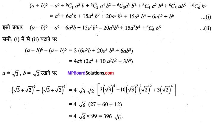 MP Board Class 11th Maths Solutions Chapter 8 द्विपद प्रमेय विविध प्रश्नावली img-7