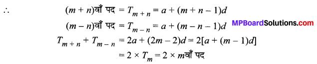 MP Board Class 11th Maths Solutions Chapter 9 अनुक्रम तथा श्रेणी विविध प्रश्नावली img-1