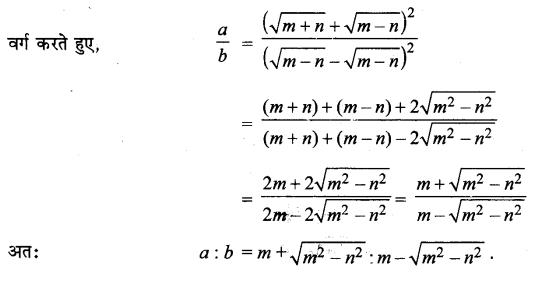 MP Board Class 11th Maths Solutions Chapter 9 अनुक्रम तथा श्रेणी विविध प्रश्नावली img-10