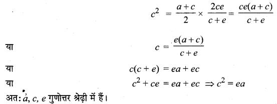 MP Board Class 11th Maths Solutions Chapter 9 अनुक्रम तथा श्रेणी विविध प्रश्नावली img-11