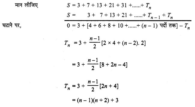 MP Board Class 11th Maths Solutions Chapter 9 अनुक्रम तथा श्रेणी विविध प्रश्नावली img-14