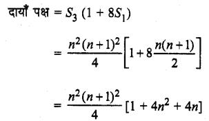 MP Board Class 11th Maths Solutions Chapter 9 अनुक्रम तथा श्रेणी विविध प्रश्नावली img-15