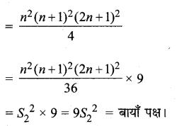 MP Board Class 11th Maths Solutions Chapter 9 अनुक्रम तथा श्रेणी विविध प्रश्नावली img-16