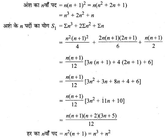 MP Board Class 11th Maths Solutions Chapter 9 अनुक्रम तथा श्रेणी विविध प्रश्नावली img-18