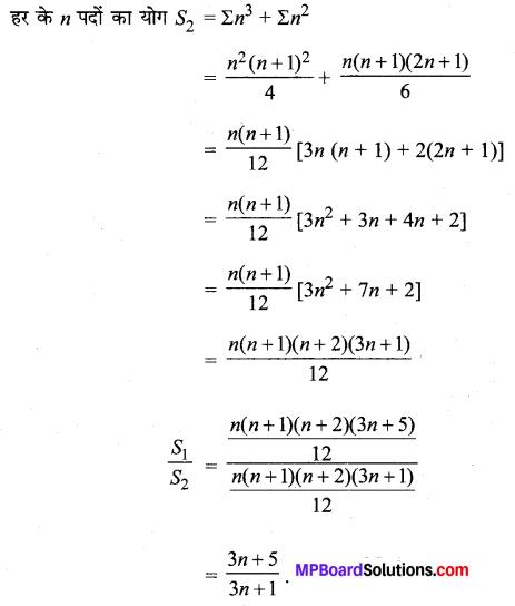 MP Board Class 11th Maths Solutions Chapter 9 अनुक्रम तथा श्रेणी विविध प्रश्नावली img-19