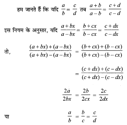 MP Board Class 11th Maths Solutions Chapter 9 अनुक्रम तथा श्रेणी विविध प्रश्नावली img-4