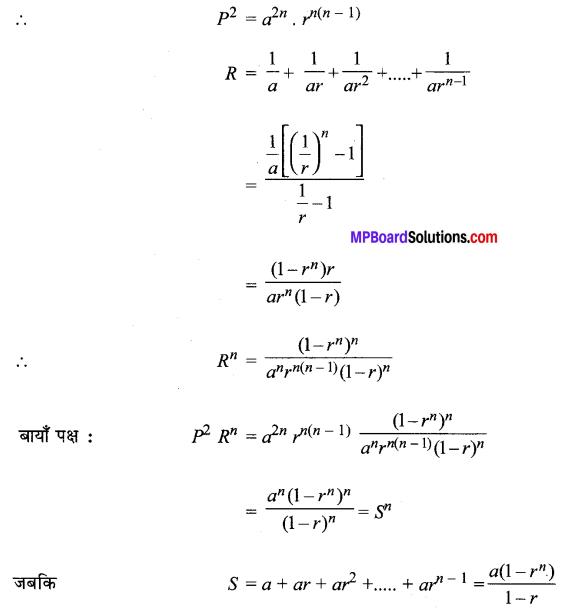 MP Board Class 11th Maths Solutions Chapter 9 अनुक्रम तथा श्रेणी विविध प्रश्नावली img-5