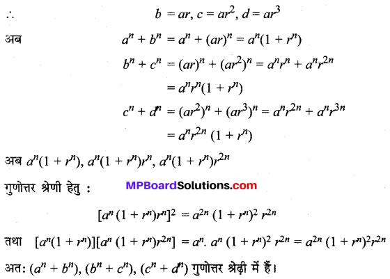 MP Board Class 11th Maths Solutions Chapter 9 अनुक्रम तथा श्रेणी विविध प्रश्नावली img-7