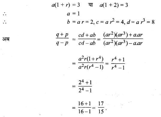 MP Board Class 11th Maths Solutions Chapter 9 अनुक्रम तथा श्रेणी विविध प्रश्नावली img-8
