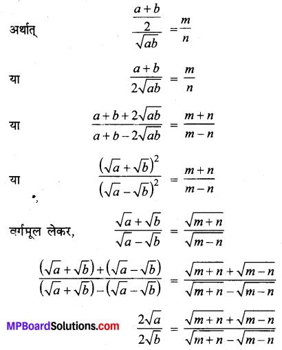 MP Board Class 11th Maths Solutions Chapter 9 अनुक्रम तथा श्रेणी विविध प्रश्नावली img-9