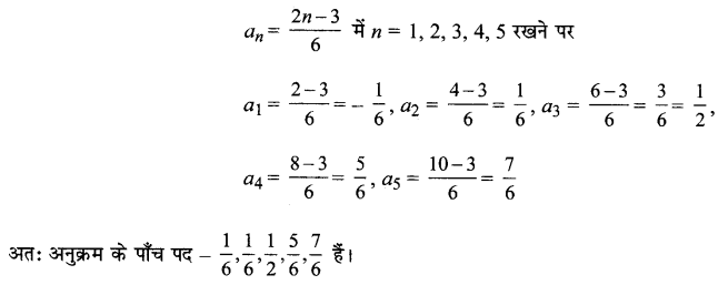 MP Board Class 11th Maths Solutions Chapter 9 अनुक्रम तथा श्रेणी Ex 9.1 img-2