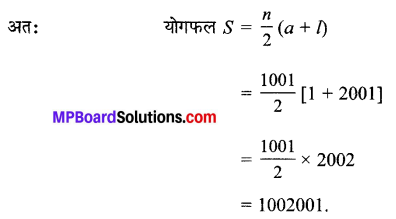MP Board Class 11th Maths Solutions Chapter 9 अनुक्रम तथा श्रेणी Ex 9.2 img-1