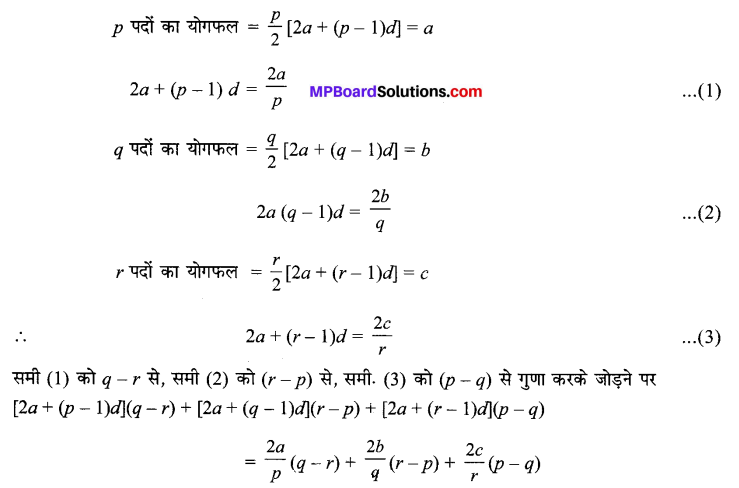 MP Board Class 11th Maths Solutions Chapter 9 अनुक्रम तथा श्रेणी Ex 9.2 img-10