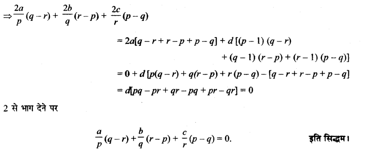 MP Board Class 11th Maths Solutions Chapter 9 अनुक्रम तथा श्रेणी Ex 9.2 img-11