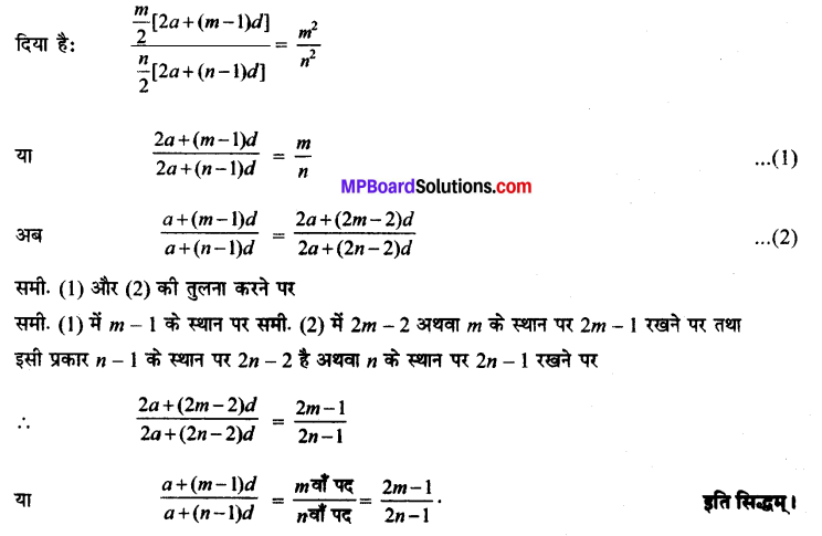 MP Board Class 11th Maths Solutions Chapter 9 अनुक्रम तथा श्रेणी Ex 9.2 img-12