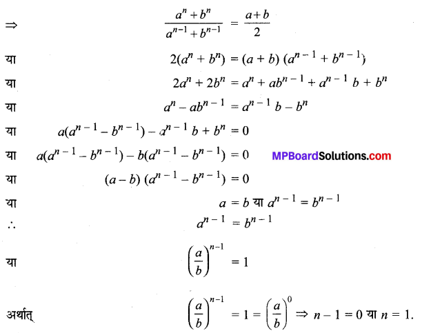 MP Board Class 11th Maths Solutions Chapter 9 अनुक्रम तथा श्रेणी Ex 9.2 img-14