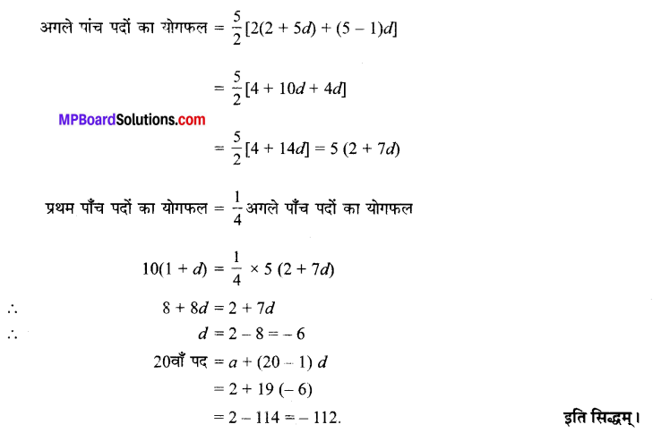 MP Board Class 11th Maths Solutions Chapter 9 अनुक्रम तथा श्रेणी Ex 9.2 img-2
