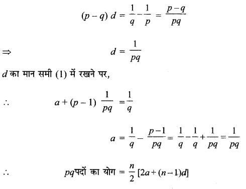 MP Board Class 11th Maths Solutions Chapter 9 अनुक्रम तथा श्रेणी Ex 9.2 img-3