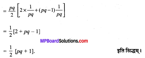 MP Board Class 11th Maths Solutions Chapter 9 अनुक्रम तथा श्रेणी Ex 9.2 img-4