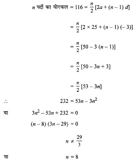 MP Board Class 11th Maths Solutions Chapter 9 अनुक्रम तथा श्रेणी Ex 9.2 img-5