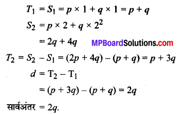 MP Board Class 11th Maths Solutions Chapter 9 अनुक्रम तथा श्रेणी Ex 9.2 img-6