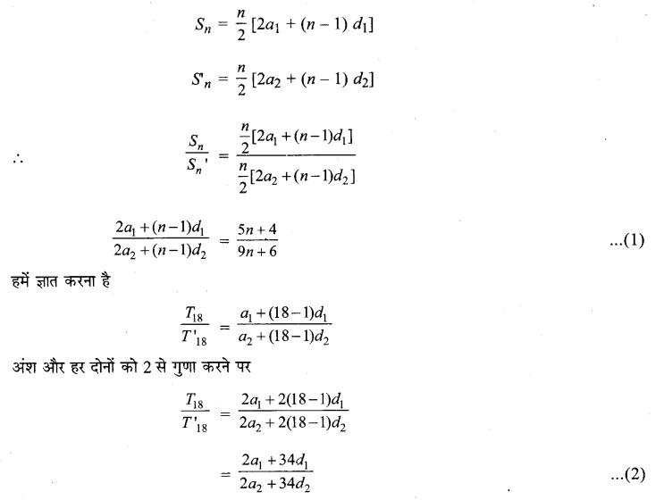 MP Board Class 11th Maths Solutions Chapter 9 अनुक्रम तथा श्रेणी Ex 9.2 img-7