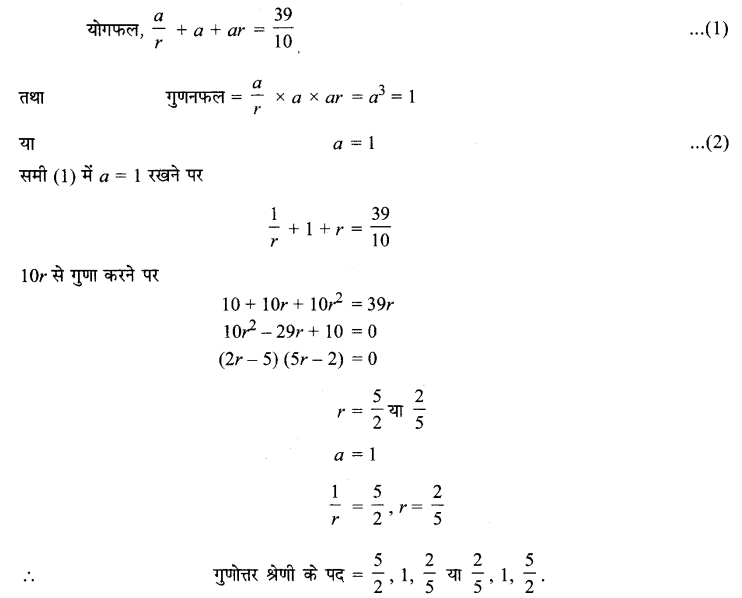 MP Board Class 11th Maths Solutions Chapter 9 अनुक्रम तथा श्रेणी Ex 9.3 img-10