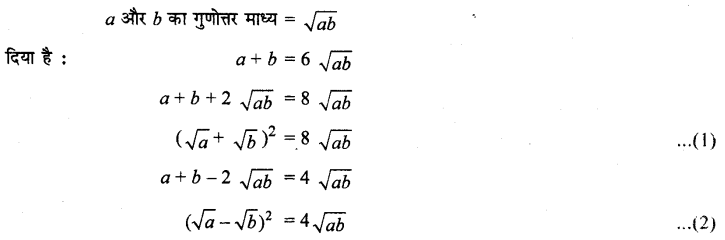 MP Board Class 11th Maths Solutions Chapter 9 अनुक्रम तथा श्रेणी Ex 9.3 img-23
