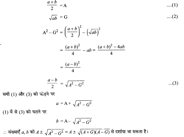 MP Board Class 11th Maths Solutions Chapter 9 अनुक्रम तथा श्रेणी Ex 9.3 img-25