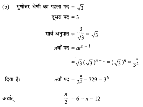 MP Board Class 11th Maths Solutions Chapter 9 अनुक्रम तथा श्रेणी Ex 9.3 img-3