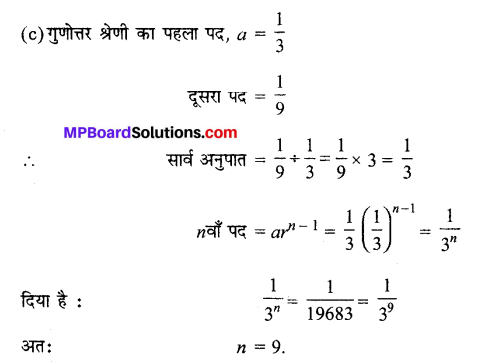 MP Board Class 11th Maths Solutions Chapter 9 अनुक्रम तथा श्रेणी Ex 9.3 img-4