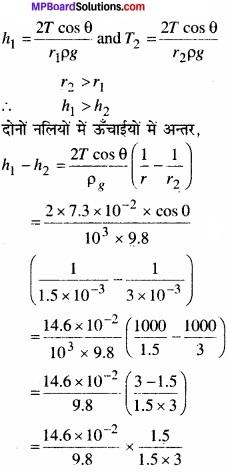 MP Board Class 11th Physics Solutions Chapter 10 तरलों के यांत्रिकी गुण img 10