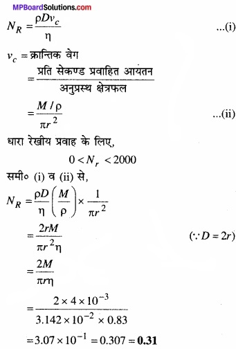 MP Board Class 11th Physics Solutions Chapter 10 तरलों के यांत्रिकी गुण img 4