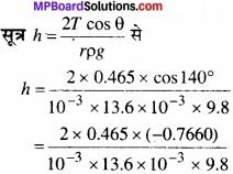 MP Board Class 11th Physics Solutions Chapter 10 तरलों के यांत्रिकी गुण img 9