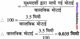 MP Board Class 11th Physics Solutions Chapter 2 मात्रक एवं मापन 21