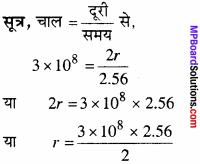 MP Board Class 11th Physics Solutions Chapter 2 मात्रक एवं मापन 3