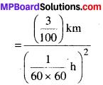 MP Board Class 11th Physics Solutions Chapter 2 मात्रक एवं मापन t
