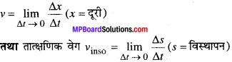 MP Board Class 11th Physics Solutions Chapter 3 सरल रेखा में गति 10