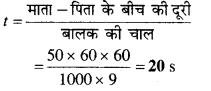 MP Board Class 11th Physics Solutions Chapter 3 सरल रेखा में गति 29