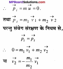 MP Board Class 11th Physics Solutions Chapter 5 गति के नियम img B