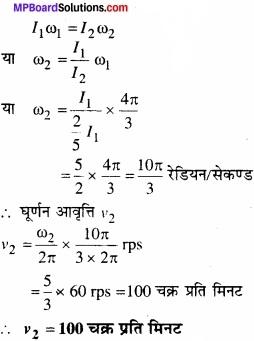MP Board Class 11th Physics Solutions Chapter 7 कणों के निकाय तथा घूर्णी गति image 16