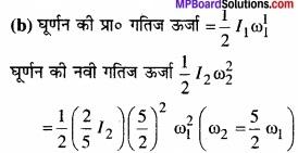MP Board Class 11th Physics Solutions Chapter 7 कणों के निकाय तथा घूर्णी गति image 17