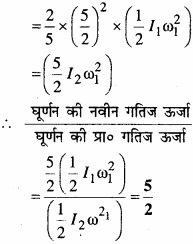 MP Board Class 11th Physics Solutions Chapter 7 कणों के निकाय तथा घूर्णी गति image 17a
