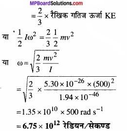 MP Board Class 11th Physics Solutions Chapter 7 कणों के निकाय तथा घूर्णी गति image 23