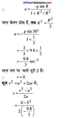 MP Board Class 11th Physics Solutions Chapter 7 कणों के निकाय तथा घूर्णी गति image 24