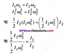 MP Board Class 11th Physics Solutions Chapter 7 कणों के निकाय तथा घूर्णी गति image 28