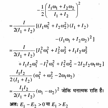 MP Board Class 11th Physics Solutions Chapter 7 कणों के निकाय तथा घूर्णी गति image 30a