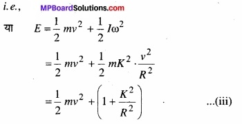 MP Board Class 11th Physics Solutions Chapter 7 कणों के निकाय तथा घूर्णी गति image 34